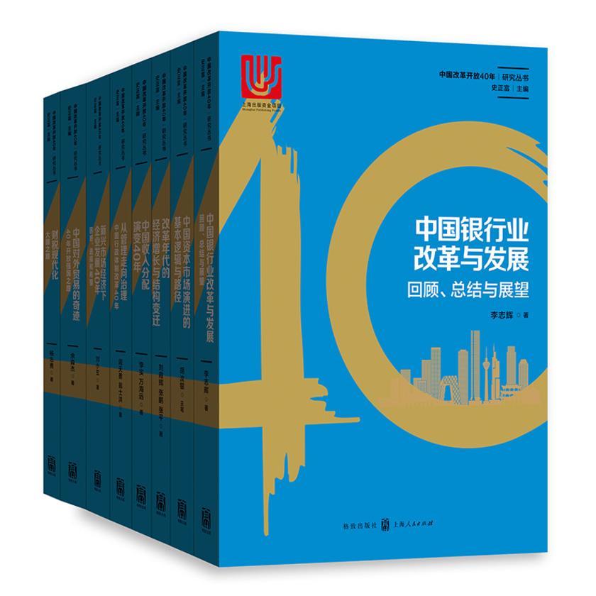 中国改革开放40年- 系列研究丛书40年