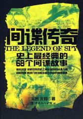 史上最经典的68个间谍故事:间谍传奇