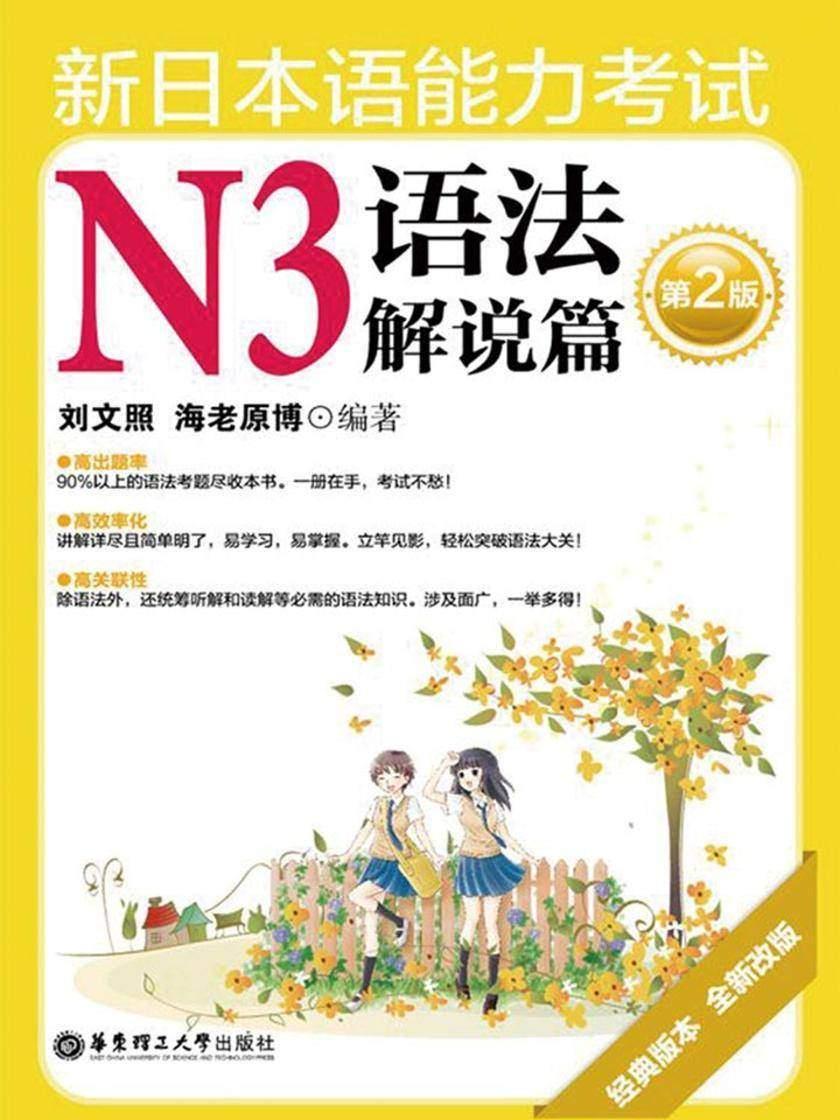 新日本语能力考试N3语法解说篇(第2版)