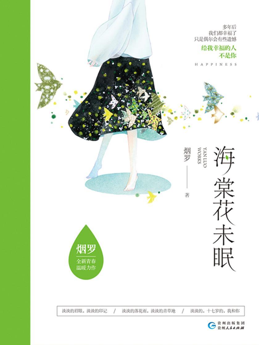 海棠花未眠(全二册)