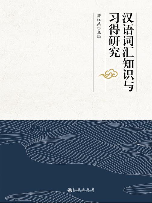 汉语词汇知识与习得研究