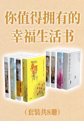 你值得拥有的幸福生活书(套装共8册)