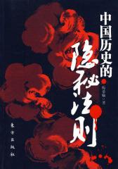 中国历史的隐秘法则(试读本)