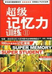 超级记忆力训练Ⅱ