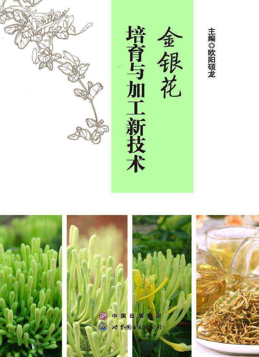 金银花培育与加工新技术