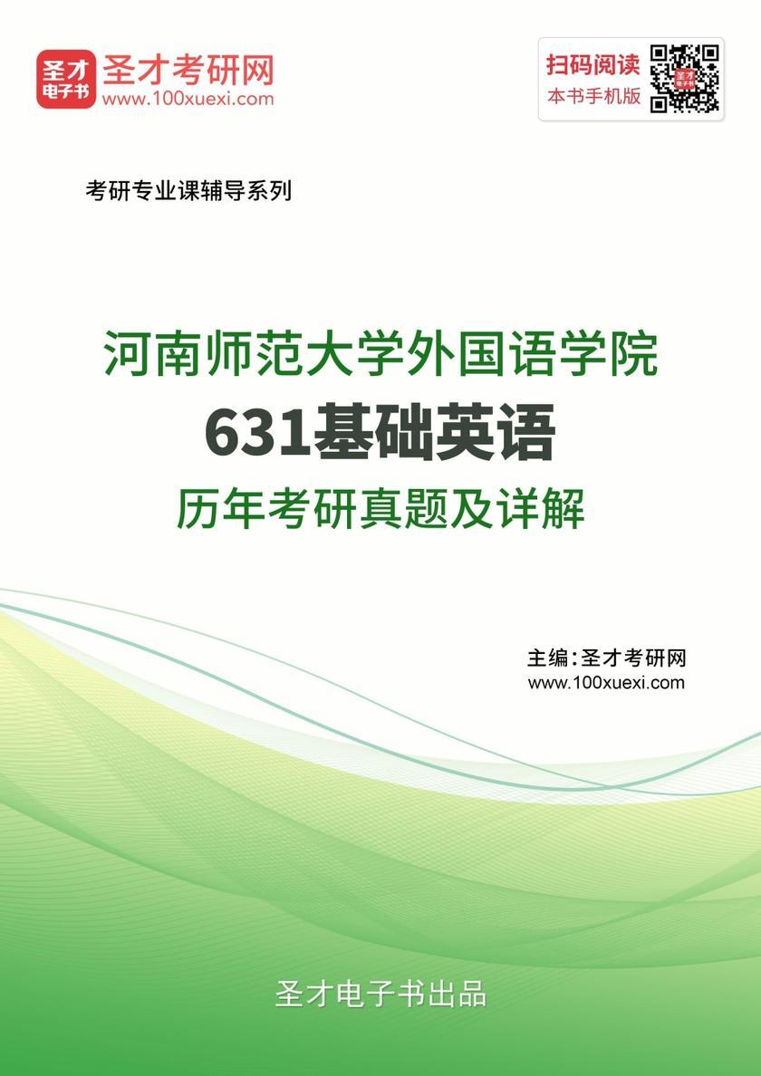 河南师范大学外国语学院631基础英语历年考研真题及详解