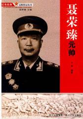 聂荣臻元帅