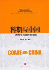 科斯与中国