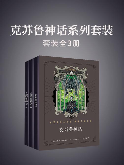 克苏鲁神话系列套装(全3册)