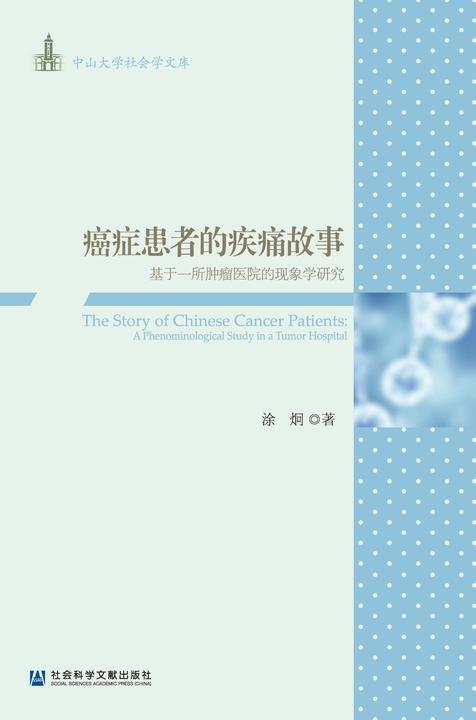 癌症患者的疾痛故事:基于一所肿瘤医院的现象学研究(中山大学社会学文库)