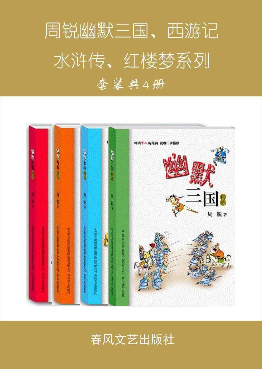 周锐幽默三国、西游记、水浒传、红楼梦系列套装4本