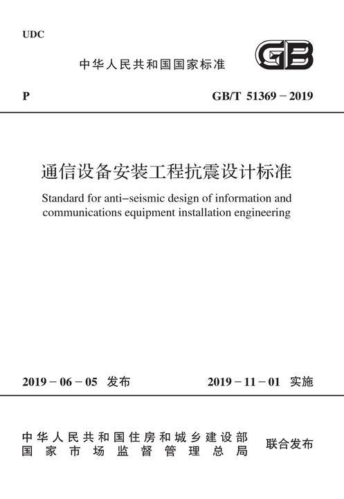 GB 50406-2017 钢铁工业环境保护设计规范