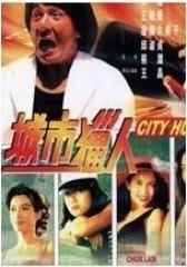 城市猎人(影视)
