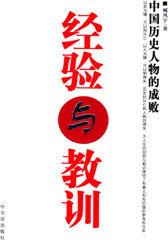 经验与教训:中国历史人物的成败