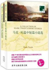 双语译林:马克吐温中短篇小说选(附英文原版1本)(试读本)