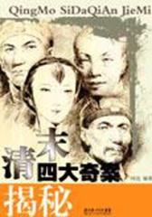 清末四大奇案揭密(试读本)