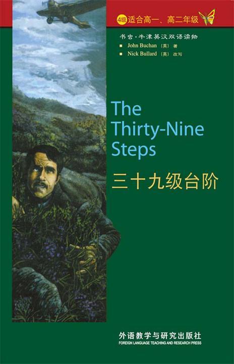 三十九级台阶(4级)