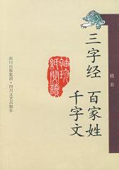 三字经·百家姓·千字文(试读本)