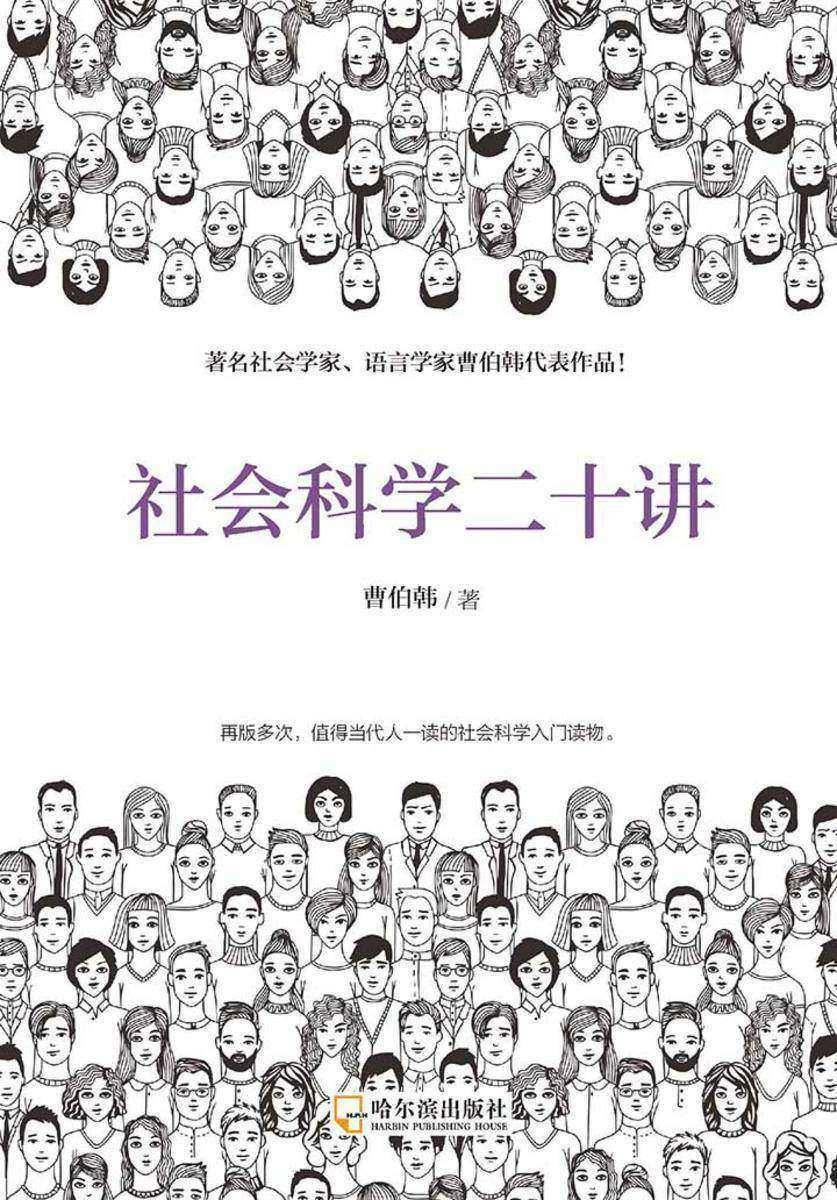 社会科学二十讲(像看故事一样轻松理解社会科学)