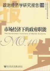 市场经济下的政府职能