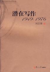 潜在写作:1949-1976——现代中国文学史论丛书(试读本)
