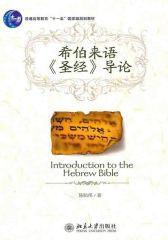 希伯来语《圣经》导论