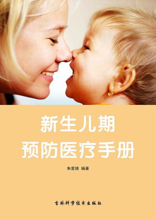 新生儿期预防医疗手册