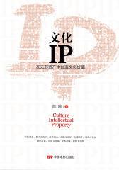 文化IP:在无形资产中创造文化价值