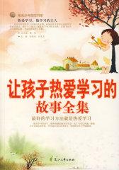 让孩子热爱学习的故事全集(试读本)