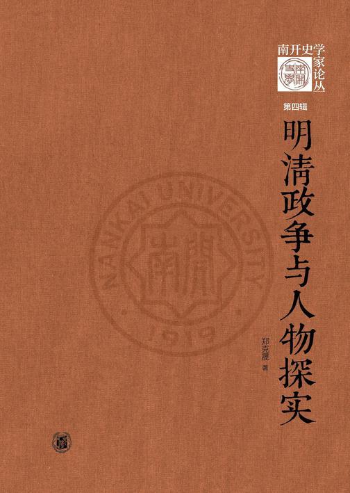 明清政争与人物探实--《南开史学家论丛》第四辑 (精)
