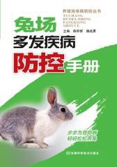 兔场多发疾病防控手册(仅适用PC阅读)