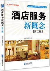 酒店服务新概念(第二版)(试读本)