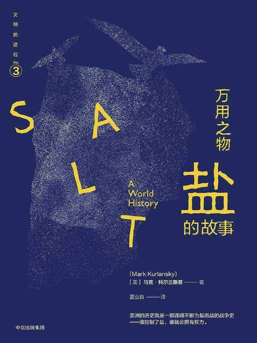 万用之物:盐的故事(文明的进程系列)