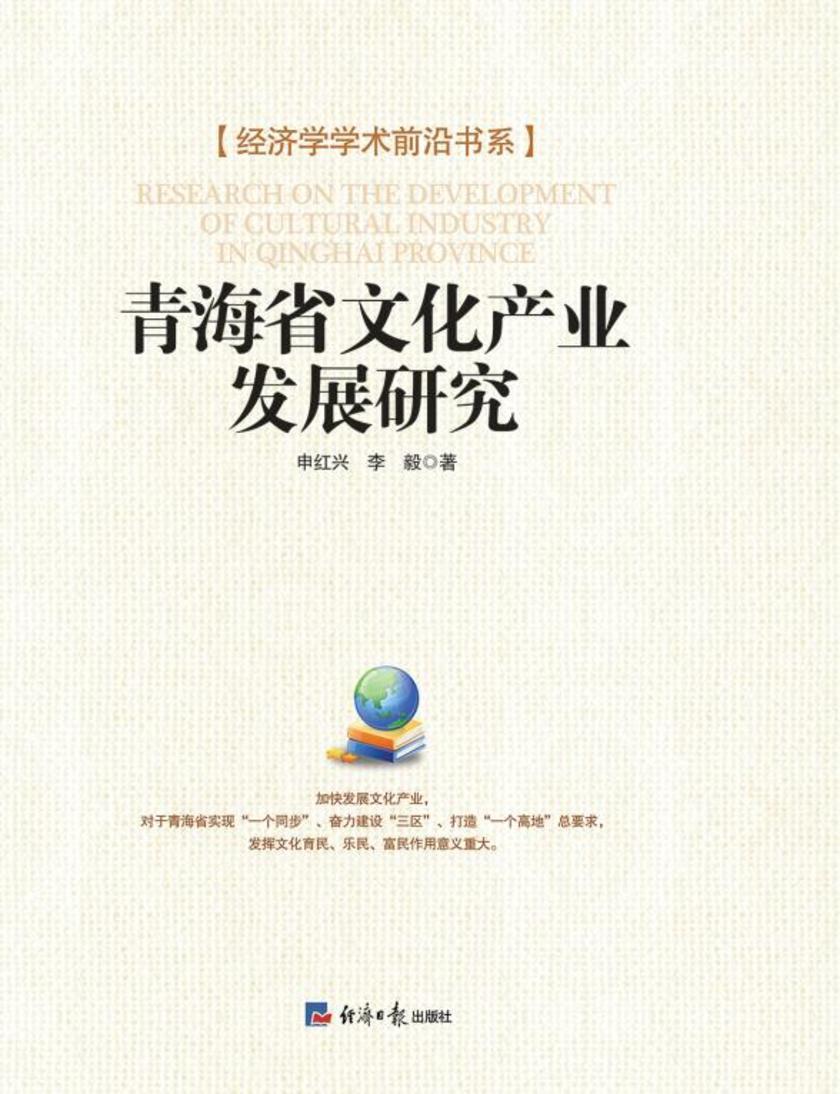 青海省文化产业发展研究