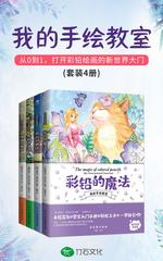 我的手绘教室(套装4册):彩铅的魔法+水彩的奥妙+水粉的诀窍+油画的秘密