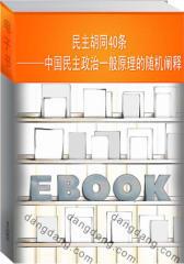 民主胡同40条——中国民主政治一般原理的随机阐释(仅适用PC阅读)