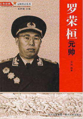罗荣桓元帅