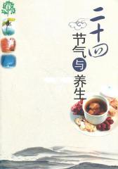 24节气与养生(新世纪新生活百科全书)