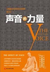 声音的力量:演讲史话