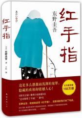 红手指(2016版)(试读本)