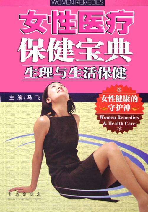 女性医疗保健宝典·生理与生活保健