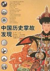 中国历史掌故发现