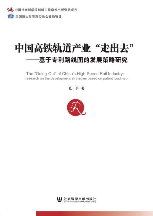 """中国高铁轨道产业""""走出去"""":基于专利路线图的发展策略研究"""