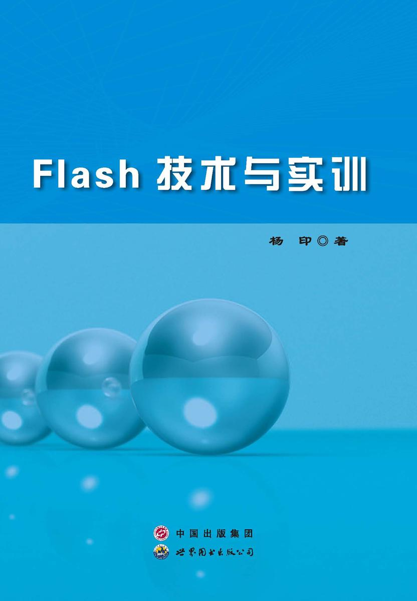 Flash技术与实训