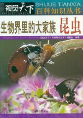 生物界里的大家族:昆虫