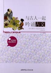 快乐校园精品读物丛书:与古人一起吟诵古文