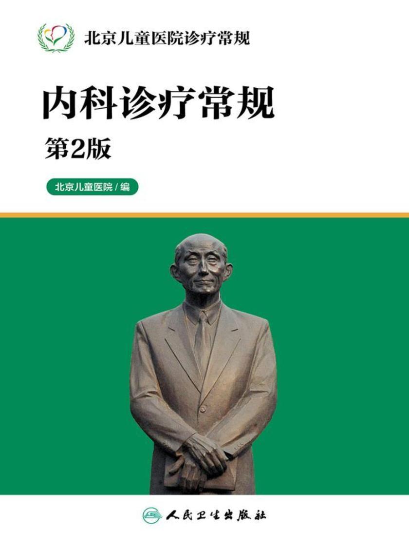 北京儿童医院诊疗常规——内科诊疗常规(第2版)