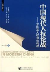 中国现代人权论战——罗隆基人权理论构建