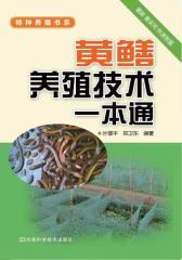 黄鳝养殖技术一本通