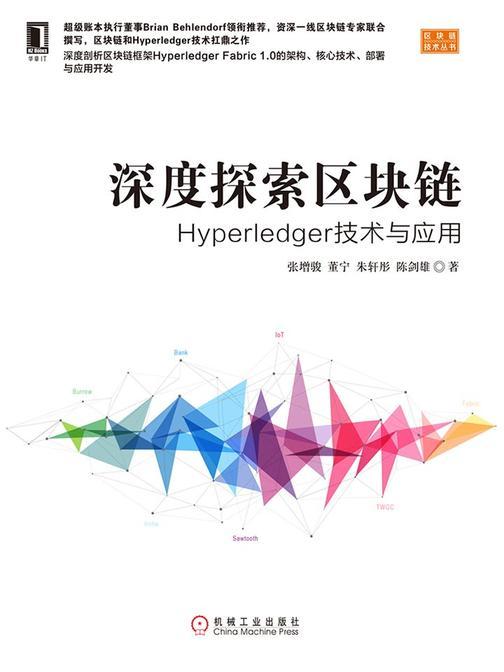 深度探索区块链:Hyperledger技术与应用